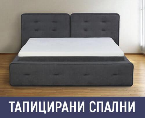 Тапицирани спални НАНИ