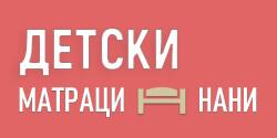 Детски Матраци НАНИ