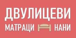Двулицеви Матраци НАНИ
