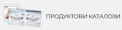Продуктови каталози НАНИ