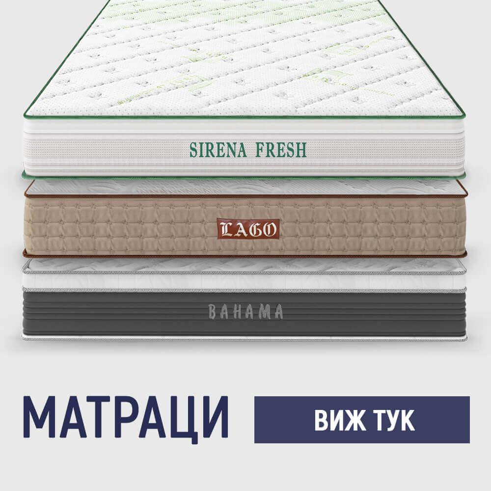 Матраци НАНИ