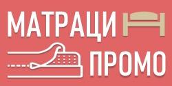 Матраци НАНИ на промоция