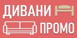 Дивани НАНИ на промоция